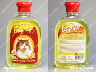 Барьер протипаразитный шампунь для длинношерстых котов 3 в 1