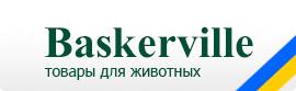 Baskerville - Интернет зоомагазин. Купить товары для собак и котов