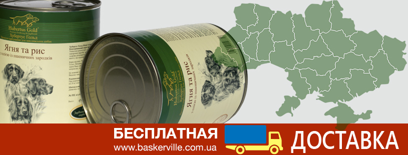 Бесплатная доставка заказов с сайта Баскервиль по всей Украине
