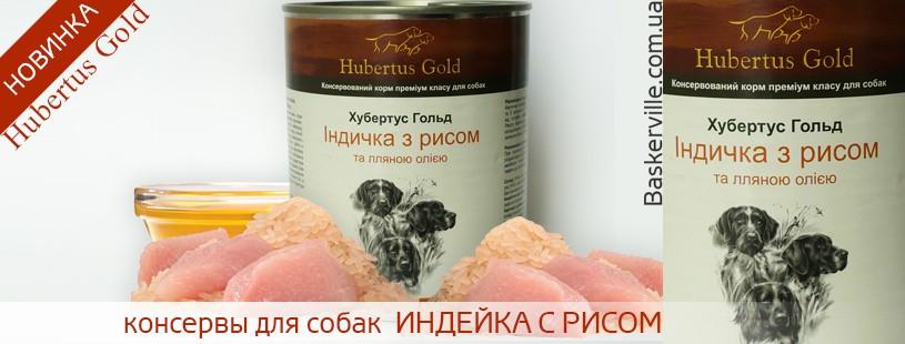 Hubertus Gold. Индейка с рисом и льняным маслом